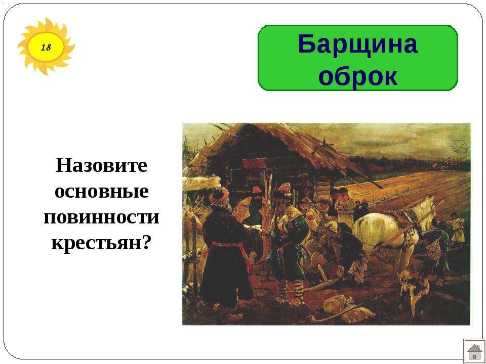 18 Барщина оброк Назовите основные повинности крестьян?