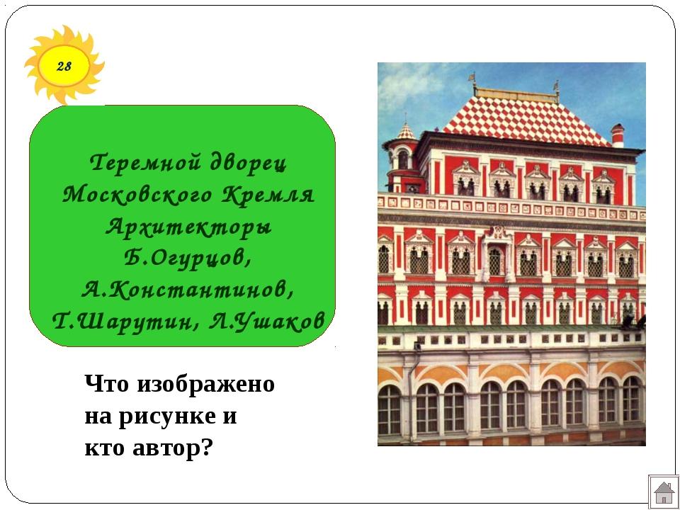 28 Теремной дворец Московского Кремля Архитекторы Б.Огурцов, А.Константинов,...