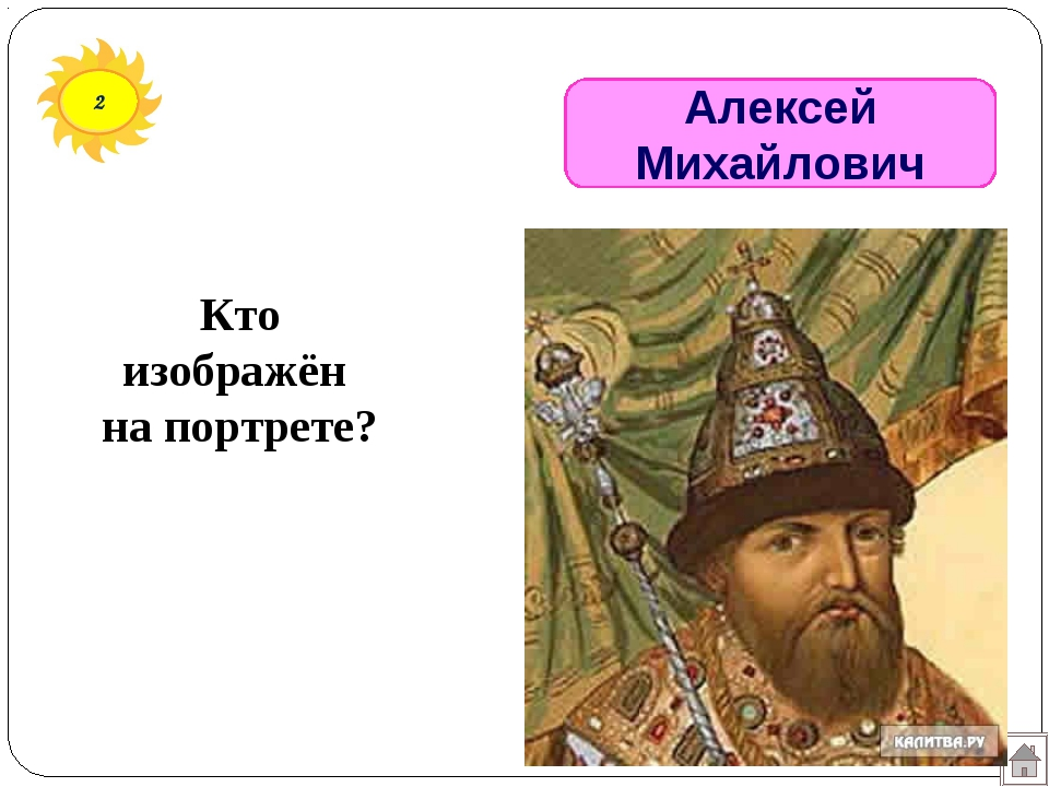 2 Кто изображён на портрете? Алексей Михайлович