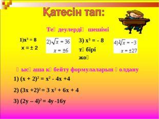Теңдеулердің шешімі 1)х3 = 8 х = ± 23) х3 = - 8 түбірі жоқ Қысқаша көбейт