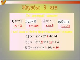 Теңдеулердің шешімі 1) х3 = 8 х = 2 х = 12963) х3 = - 8 х = - 2 х = - 27