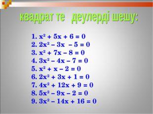 х2 + 5х + 6 = 0 2х2 – 3х – 5 = 0 х2 + 7х – 8 = 0 3х2 – 4х – 7 = 0 х2 + х – 2