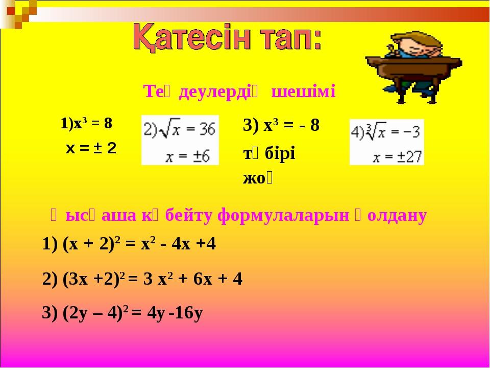 Теңдеулердің шешімі 1)х3 = 8 х = ± 23) х3 = - 8 түбірі жоқ Қысқаша көбейт...