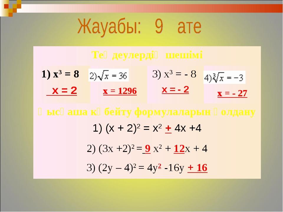 Теңдеулердің шешімі 1) х3 = 8 х = 2 х = 12963) х3 = - 8 х = - 2 х = - 27...