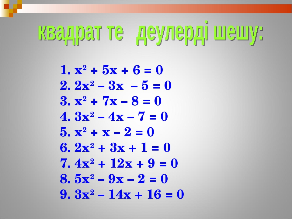 х2 + 5х + 6 = 0 2х2 – 3х – 5 = 0 х2 + 7х – 8 = 0 3х2 – 4х – 7 = 0 х2 + х – 2...
