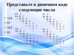 Представьте в двоичном коде следующие числа 124 97 103 65 1242 124622