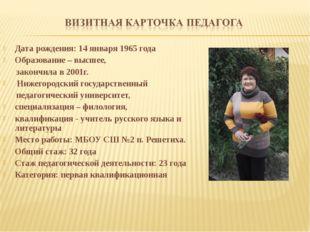 Дата рождения: 14 января 1965 года Образование – высшее, закончила в 2001г. Н