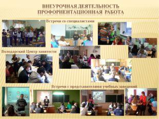 Встречи со специалистами Володарский Центр занятости Встречи с представителям