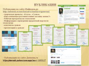 Публикации на сайте Инфоурок.ру http://infourok.ru/user/kurzaeva-marina-evgen