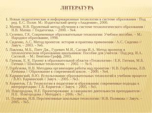 1. Новые педагогические и информационные технологии в системе образования /