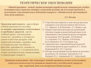 «Метод проектов - метод, предполагающий определенную совокупность учебно-поз