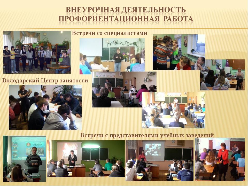 Встречи со специалистами Володарский Центр занятости Встречи с представителям...