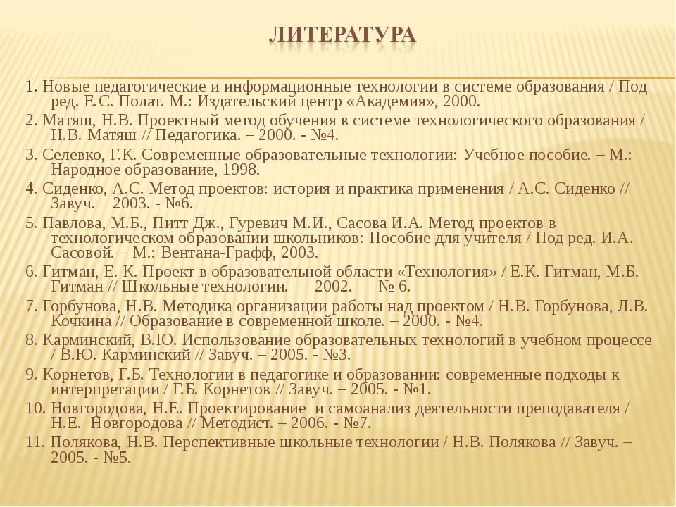 1. Новые педагогические и информационные технологии в системе образования /...