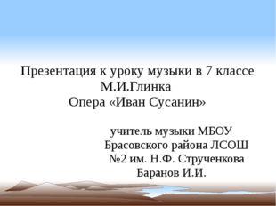 Презентация к уроку музыки в 7 классе М.И.Глинка Опера «Иван Сусанин» учитель