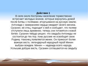 Действие 1 В селе около Костромы население торжественно встречает молодых вои