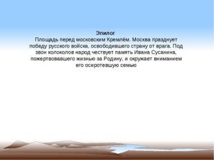 Эпилог Площадь перед московским Кремлём. Москва празднует победу русского вой
