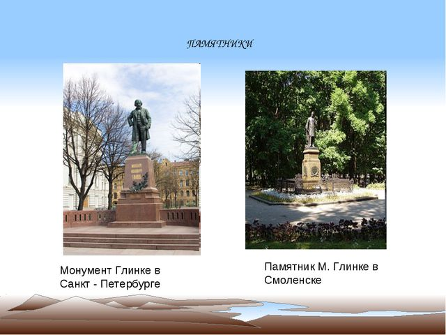 Монумент Глинке в Санкт - Петербурге Памятник М. Глинке в Смоленске ПАМЯТНИКИ