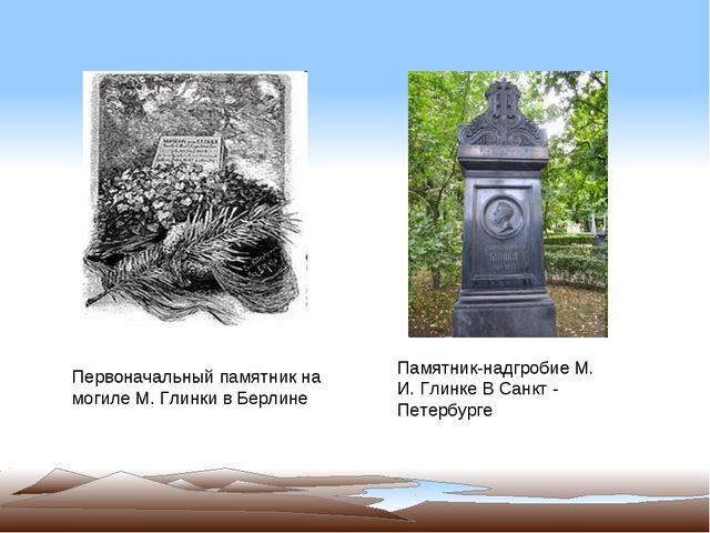 Первоначальный памятник на могиле М. Глинки в Берлине Памятник-надгробие М. И...