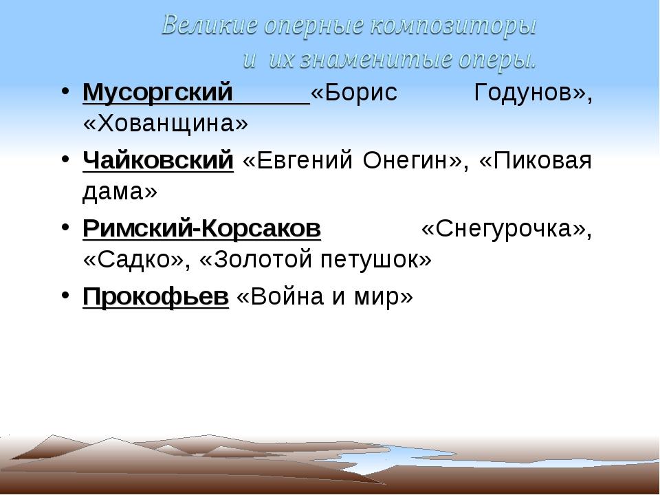 Мусоргский «Борис Годунов», «Хованщина» Чайковский «Евгений Онегин», «Пиковая...
