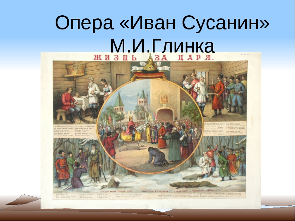 Опера «Иван Сусанин» М.И.Глинка