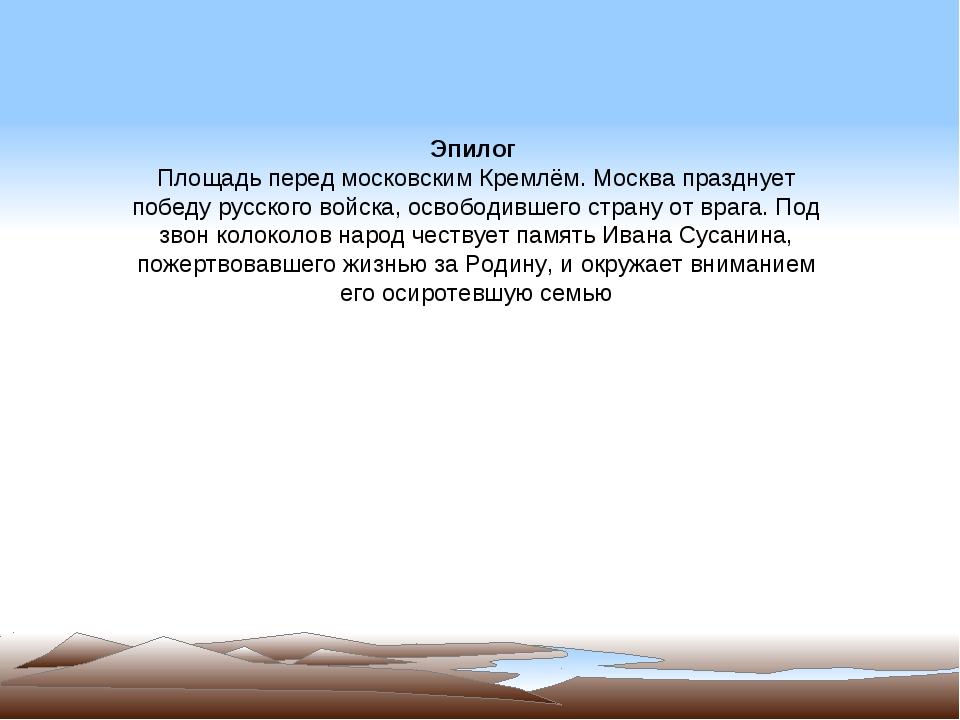 Эпилог Площадь перед московским Кремлём. Москва празднует победу русского вой...