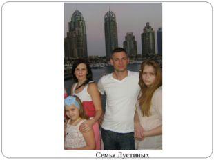 Семья Лустиных