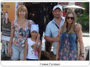 Семья Гусевых