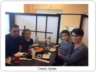 Семья Ароян