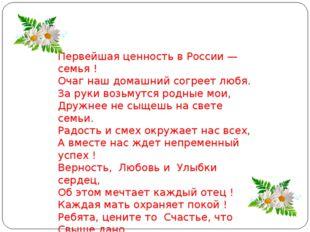 Первейшая ценность в России — семья ! Очаг наш домашний согреет любя. За рук