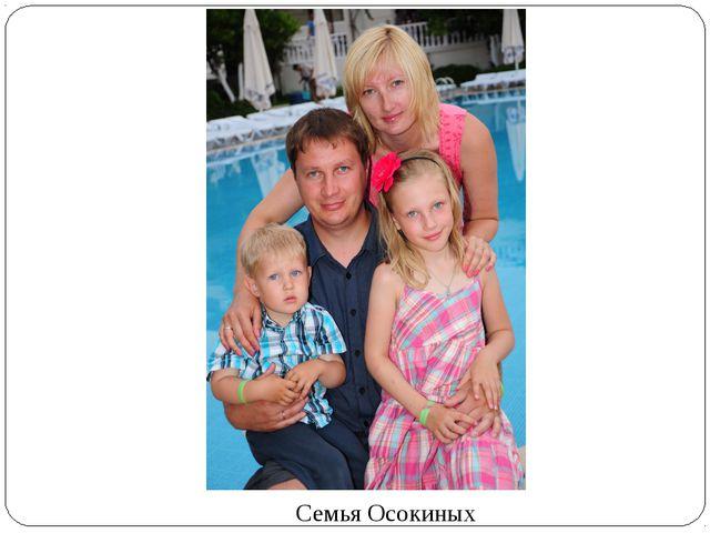 Семья Осокиных