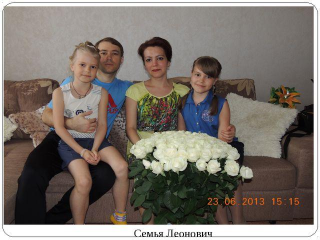 Семья Леонович
