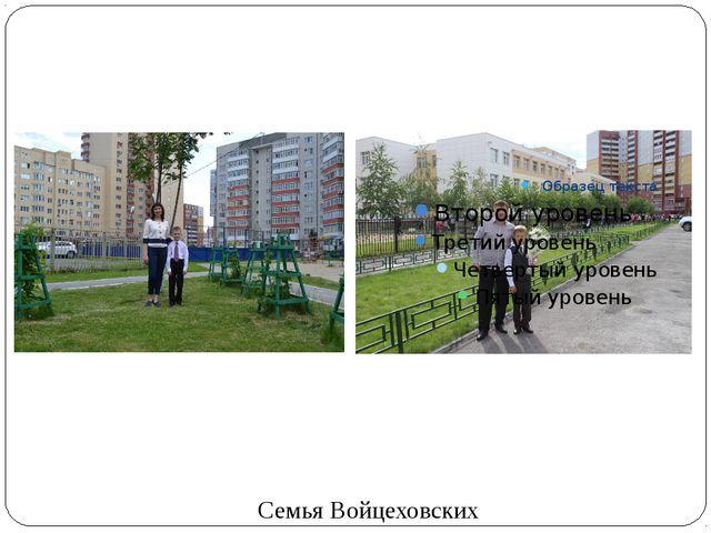 Семья Войцеховских