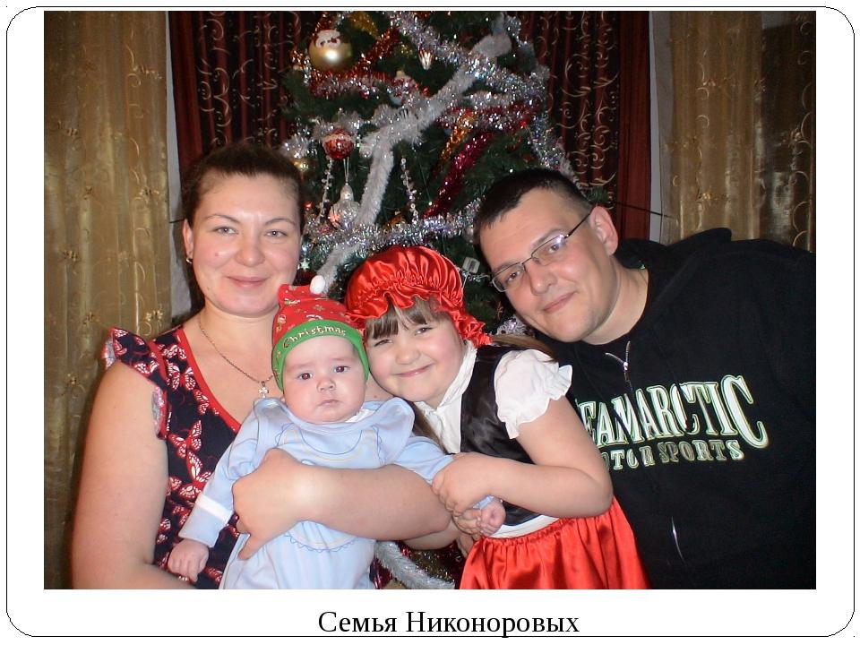 Семья Никоноровых