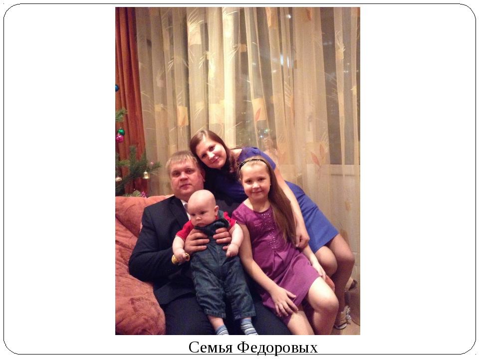 Семья Федоровых