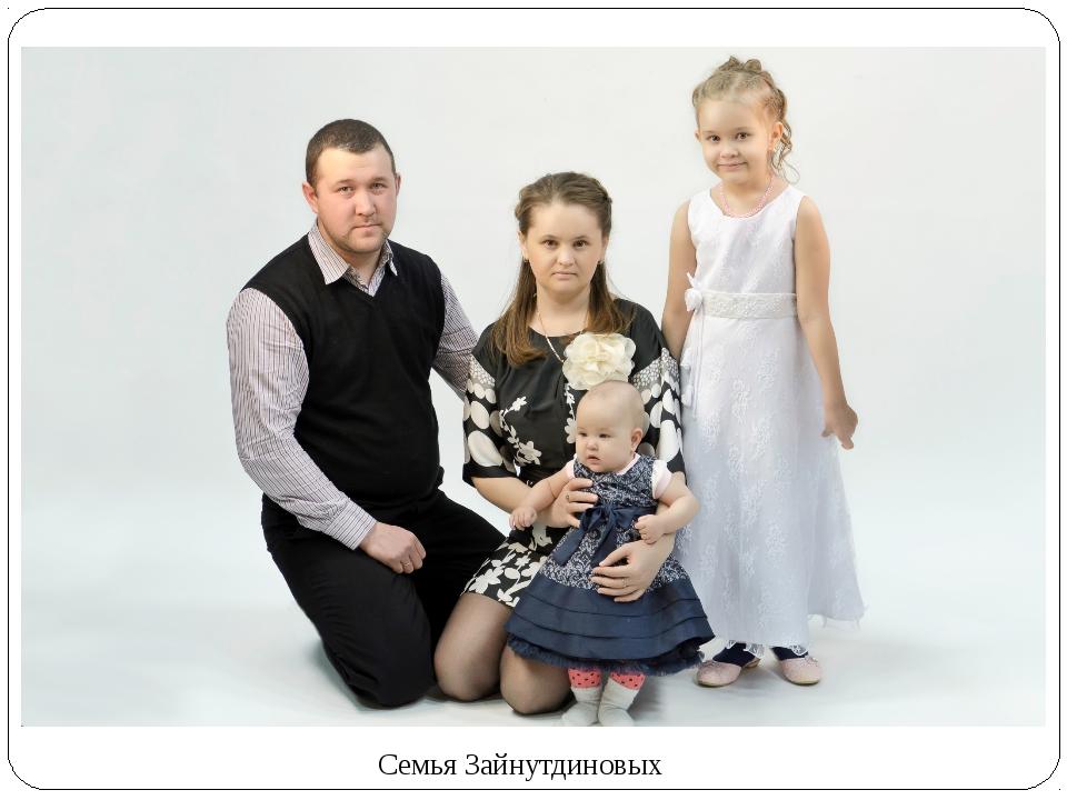 Семья Зайнутдиновых