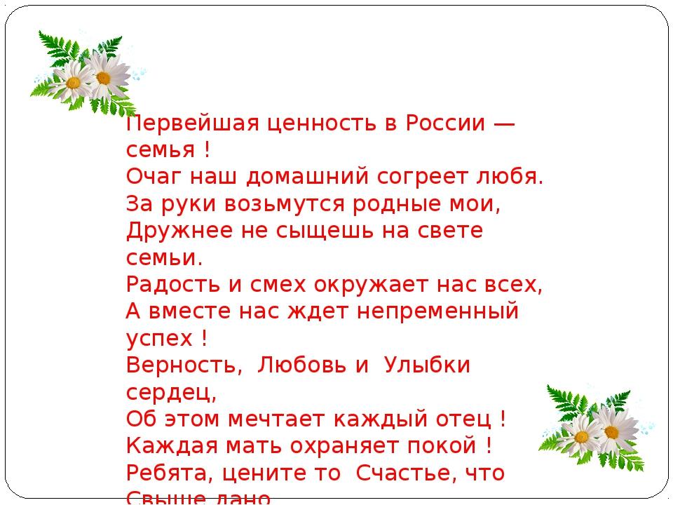 Первейшая ценность в России — семья ! Очаг наш домашний согреет любя. За рук...