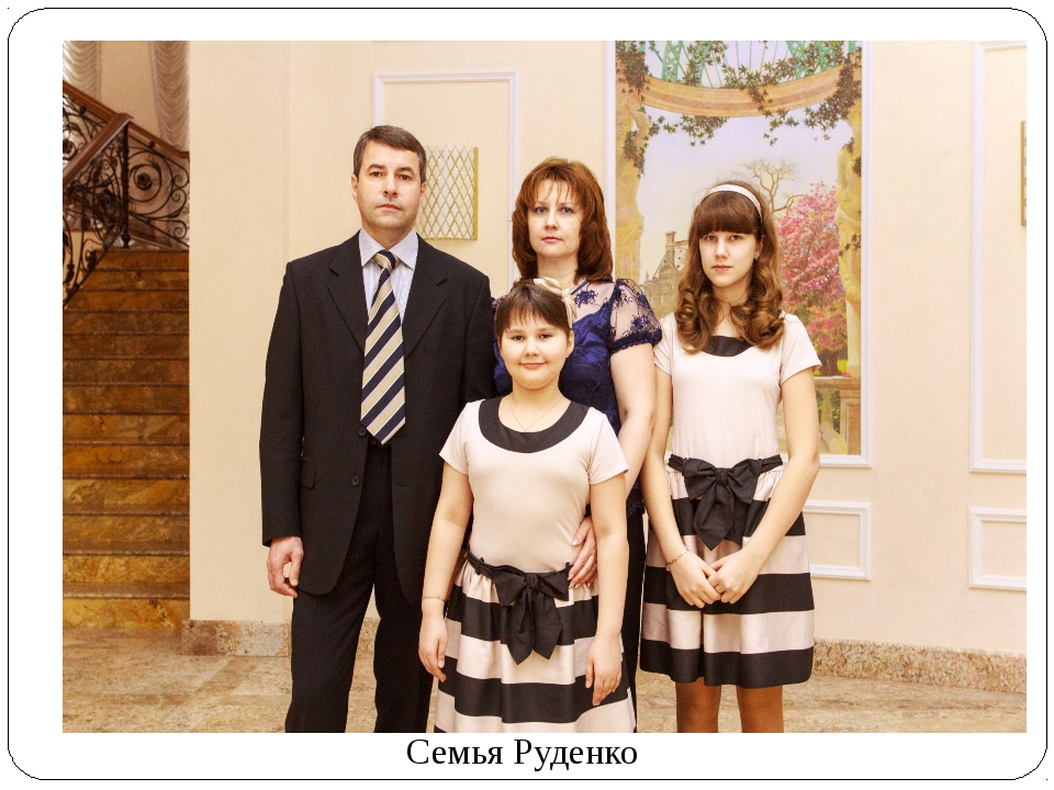 Семья Руденко