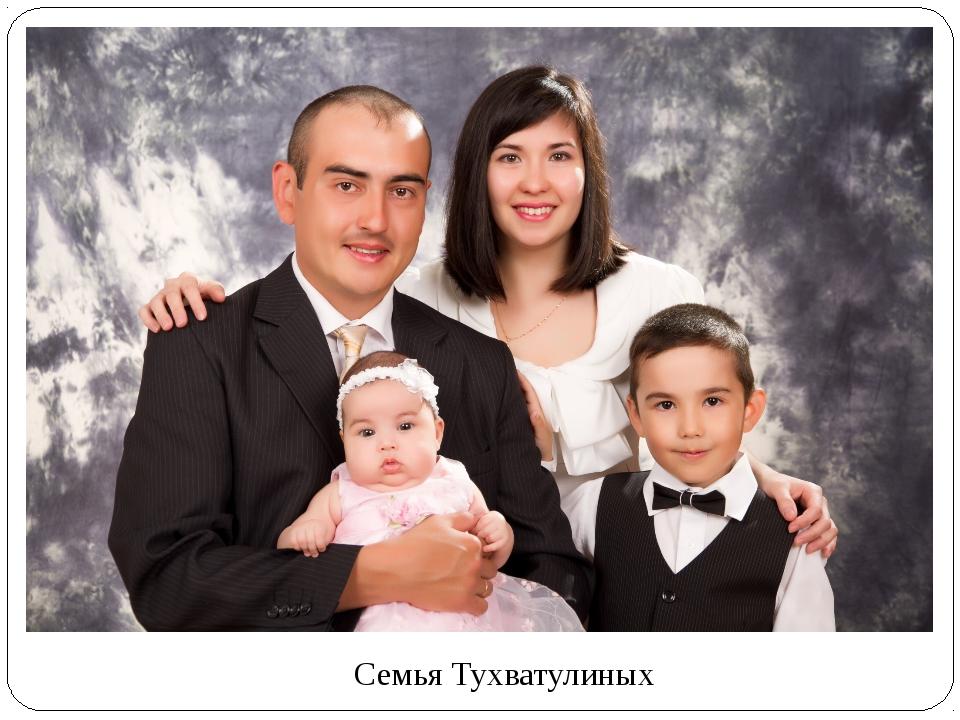 Семья Тухватулиных