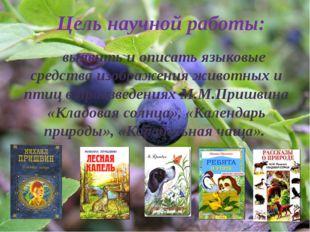 Цель научной работы: выявить и описать языковые средства изображения животны