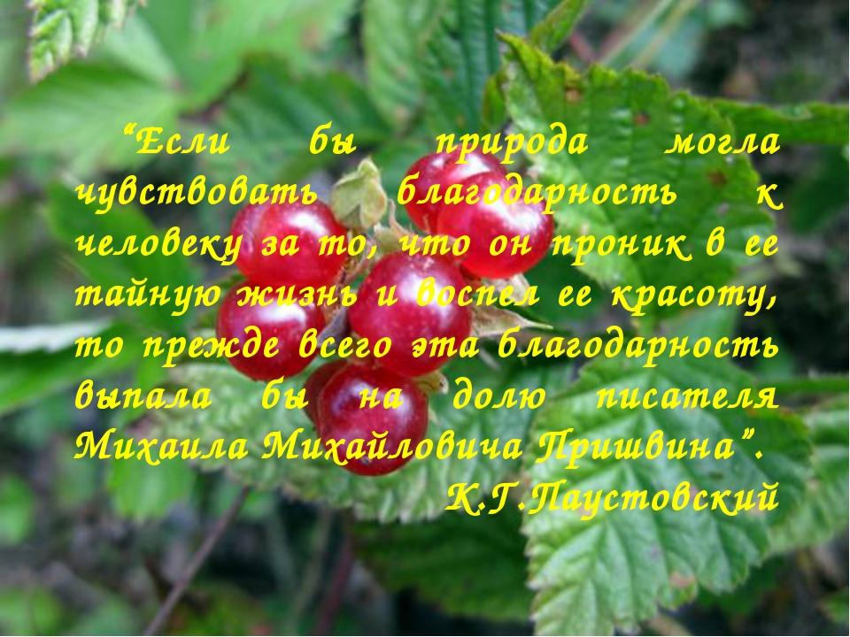 """""""Если бы природа могла чувствовать благодарность к человеку за то, что он пр..."""