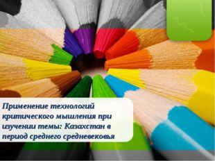 Применение технологий критического мышления при изучении темы: Казахстан в пе