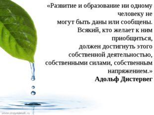 «Развитие и образование ни одному человеку не могут быть даны или сообщены. В
