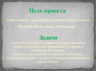 Цель проекта узнать какие заповедники и парки существуют в России и найти сам