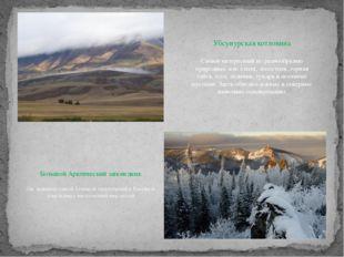 Убсунурская котловина Самый интересный по разнообразию природных зон: степи,