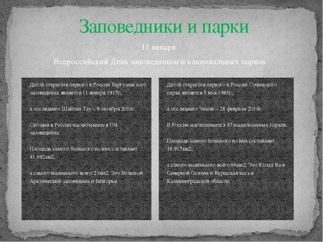 11 января Всероссийский День заповедников и национальных парков Заповедники и...