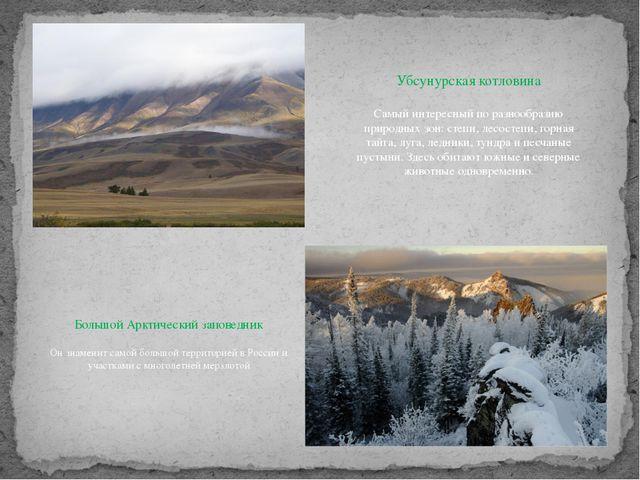 Убсунурская котловина Самый интересный по разнообразию природных зон: степи,...