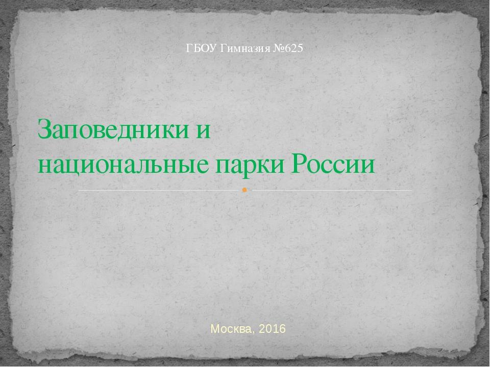 Заповедники и национальные парки России Москва, 2016 ГБОУ Гимназия №625