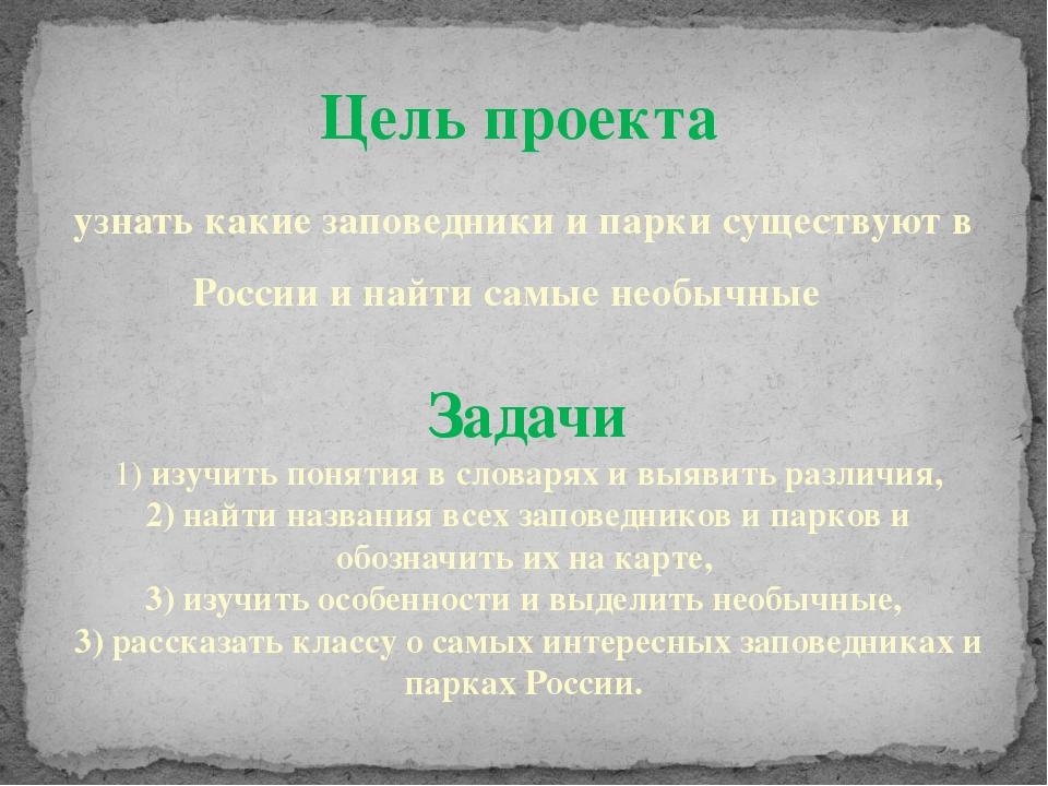 Цель проекта узнать какие заповедники и парки существуют в России и найти сам...