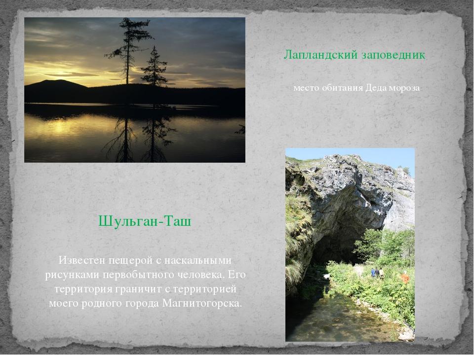 Лапландский заповедник место обитания Деда мороза Шульган-Таш Известен пещеро...