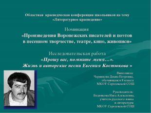 Областная краеведческая конференция школьников на тему «Литературное краевед